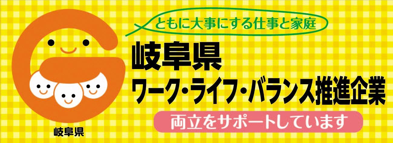 岐阜県ワークライフバランス推進企業